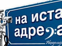 ПРВО МАКЕДОНСКО РЕАЛНО МУЗИЧКО ШОУ – АКАДЕМИЈА 2!!!